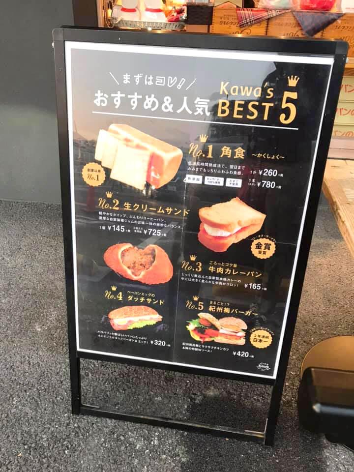 310号線沿い「パン工房 kawa(カワ) 狭山店 」寄ってきました (6)