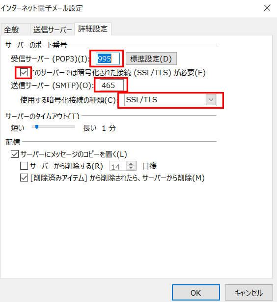Outlook-(8)【2021年1月19日より】メールソフトで「Yahooメール」の送受信が出来ない!?Outlook・Windows Liveメール設定変更方法