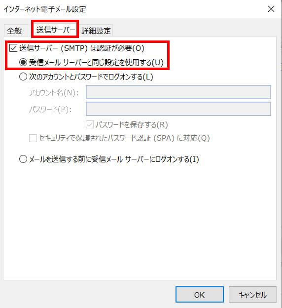 Outlook-(7)【2021年1月19日より】メールソフトで「Yahooメール」の送受信が出来ない!?Outlook・Windows Liveメール設定変更方法