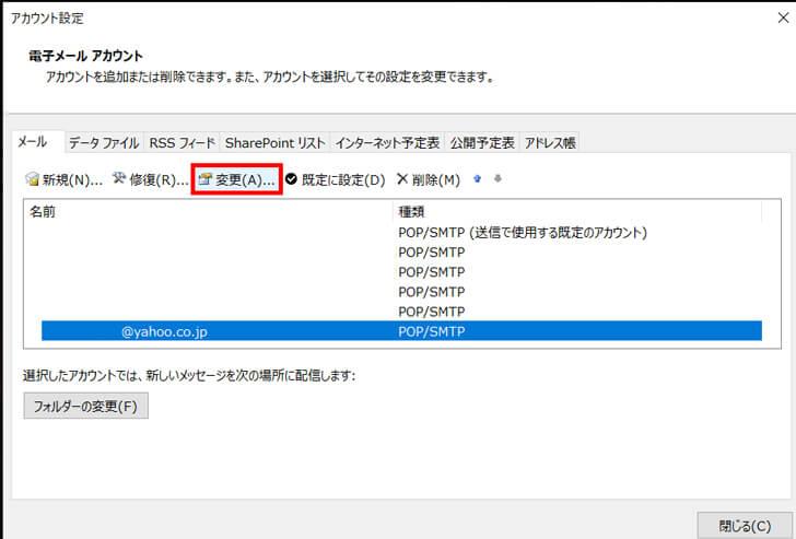 Outlook-(5)【2021年1月19日より】メールソフトで「Yahooメール」の送受信が出来ない!?Outlook・Windows Liveメール設定変更方法