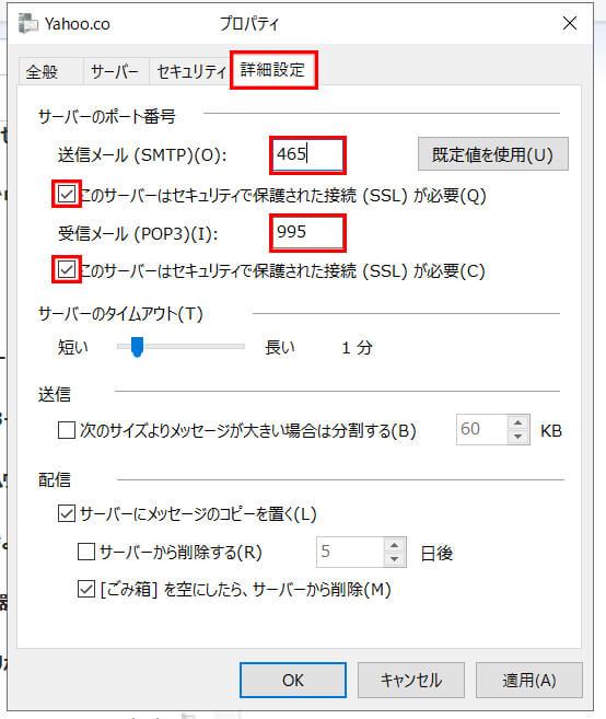 Windows-Live-メール-(4)【2021年1月19日より】メールソフトで「Yahooメール」の送受信が出来ない!?Outlook・Windows Liveメール設定変更方法