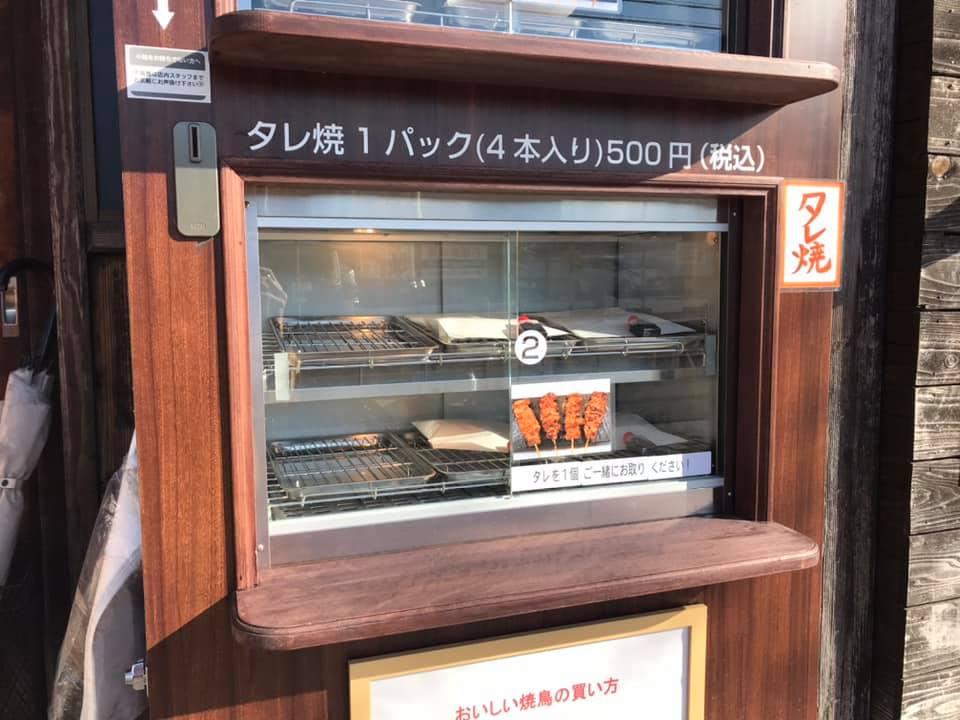 【関西初!】「炭火焼鳥 ときわや」店前に非対面販売機「がってん」が登場 (6)