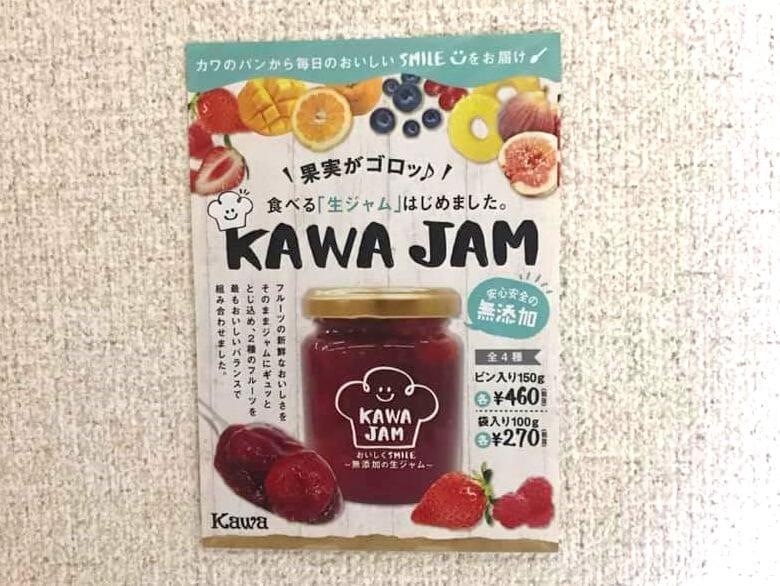 310号線沿い「パン工房 kawa(カワ) 狭山店 」寄ってきました (2)