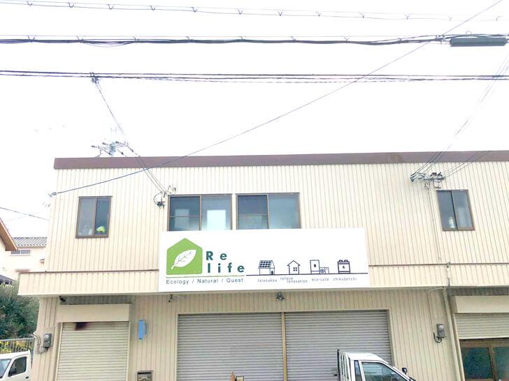 株式会社りらいふ (10)