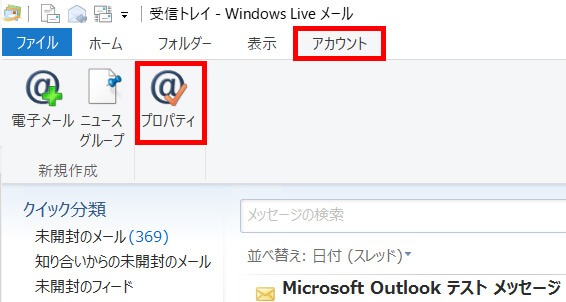Windows-Live-メール-(1)【2021年1月19日より】メールソフトで「Yahooメール」の送受信が出来ない!?Outlook・Windows Liveメール設定変更方法