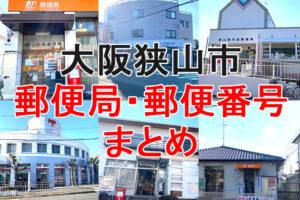 大阪狭山市の「郵便番号」と「郵便局」をまとめました