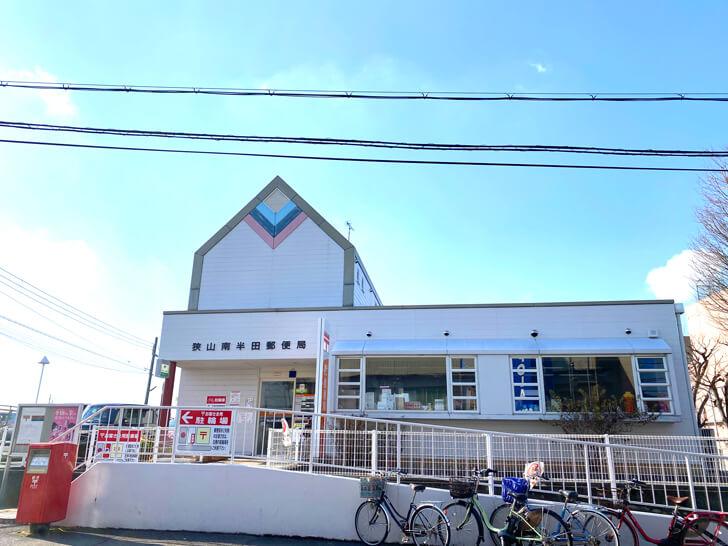 狭山南半田郵便局-(11)