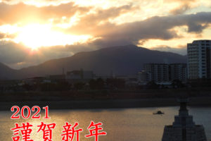 【2021年】新年あけましておめでとうございます!本年もどうぞよろしくお願い申し上げます。