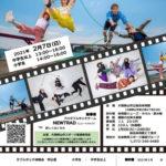 【2021年2月7日】プロダブルダッチチーム「NEWTRAD(ニュートラッド」による「ダブルダッチ体験会」が市立総合体育館で開催されます