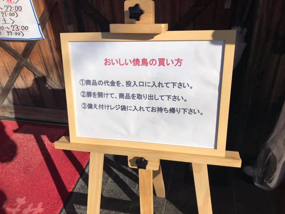 【関西初!】「炭火焼鳥 ときわや」店前に非対面販売機「がってん」が登場 (3)