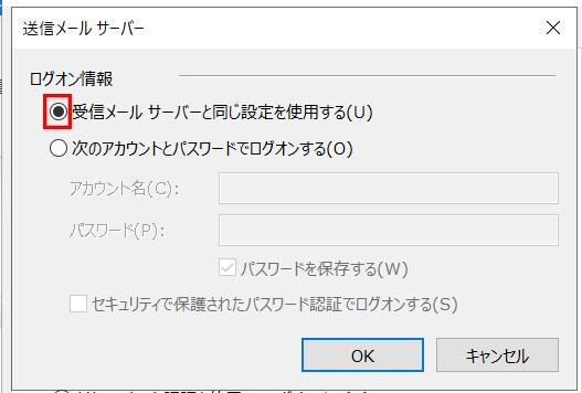 Windows-Live-メール-(5)【2021年1月19日より】メールソフトで「Yahooメール」の送受信が出来ない!?Outlook・Windows Liveメール設定変更方法