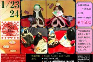 柿陶芸教室で「子供・親子陶芸体験」が2021年1月23日・24日に開催されます