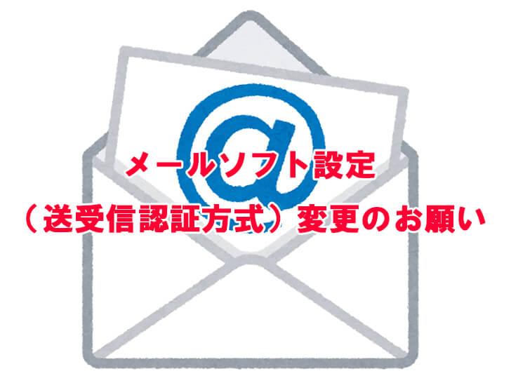 【2021年1月19日より】メールソフトで「Yahooメール」の送受信が出来ない!?Outlook・Windows-Liveメール設定変更方法1 (1)