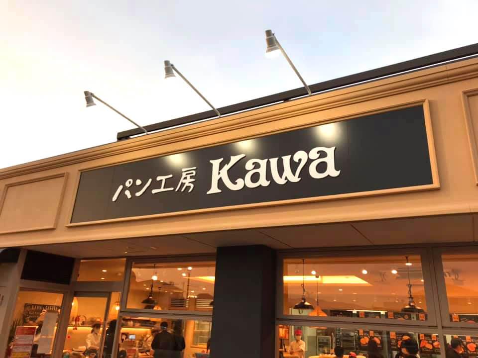 310号線沿い「パン工房 kawa(カワ) 狭山店 」寄ってきました (8)