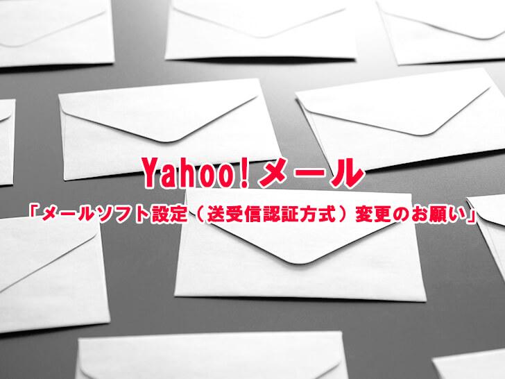 【2021年1月19日より】メールソフトで「Yahooメール」の送受信が出来ない!?Outlook・Windows-Liveメール設定変更方法