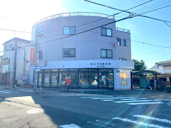 狭山半田郵便局-(4)