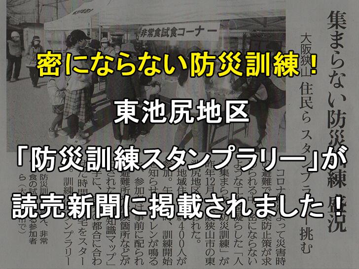 東池尻地区「防災訓練スタンプラリー」が読売新聞朝刊に掲載されました11