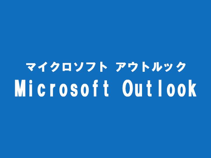 Outlook-(11)【2021年1月19日より】メールソフトで「Yahooメール」の送受信が出来ない!?Outlook・Windows Liveメール設定変更方法