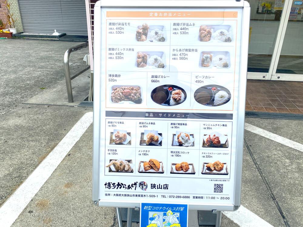 「博多からあげ-響-狭山店」オープン後の様子-(2)
