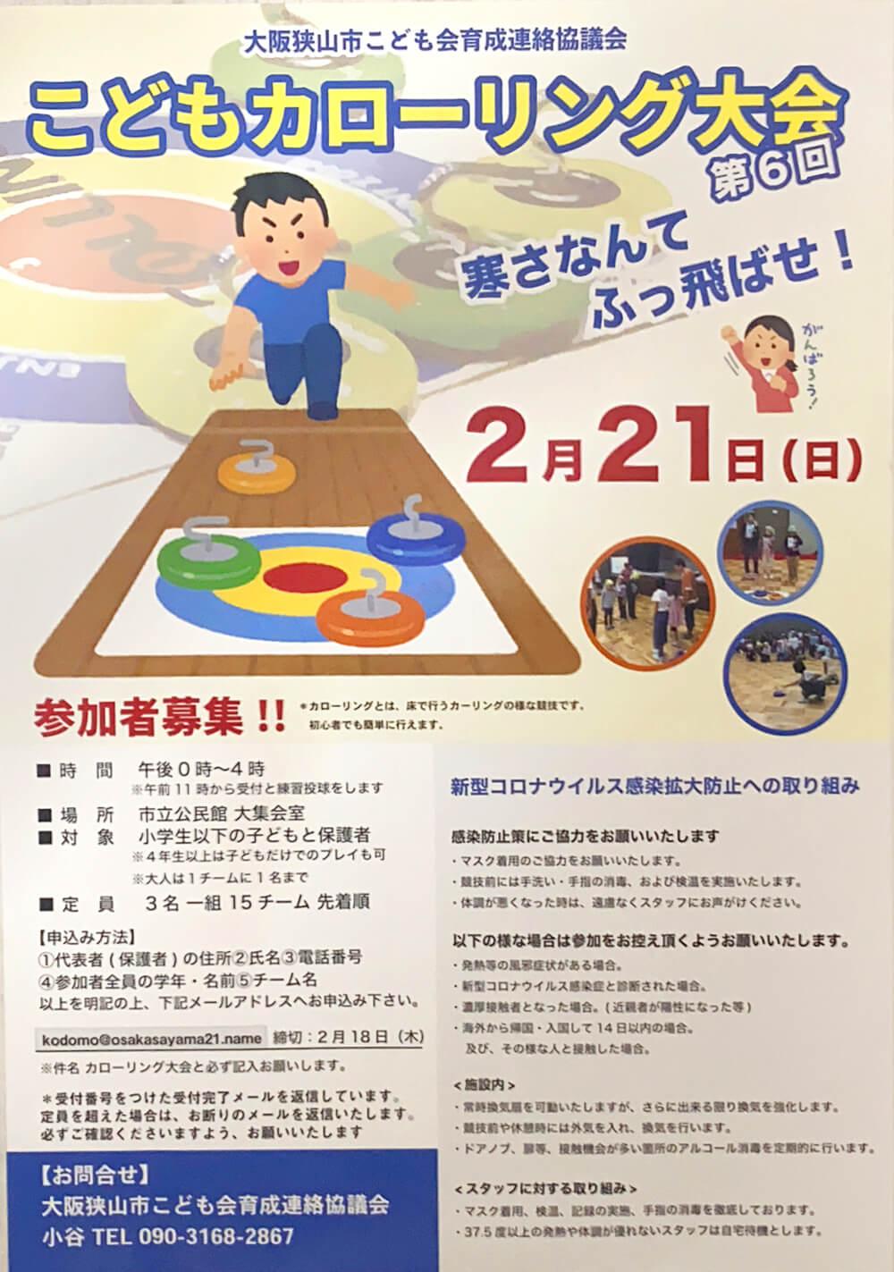 【参加者募集】「第6回こどもカローリング大会」が市立公民館で2021年2月21日に開催されます