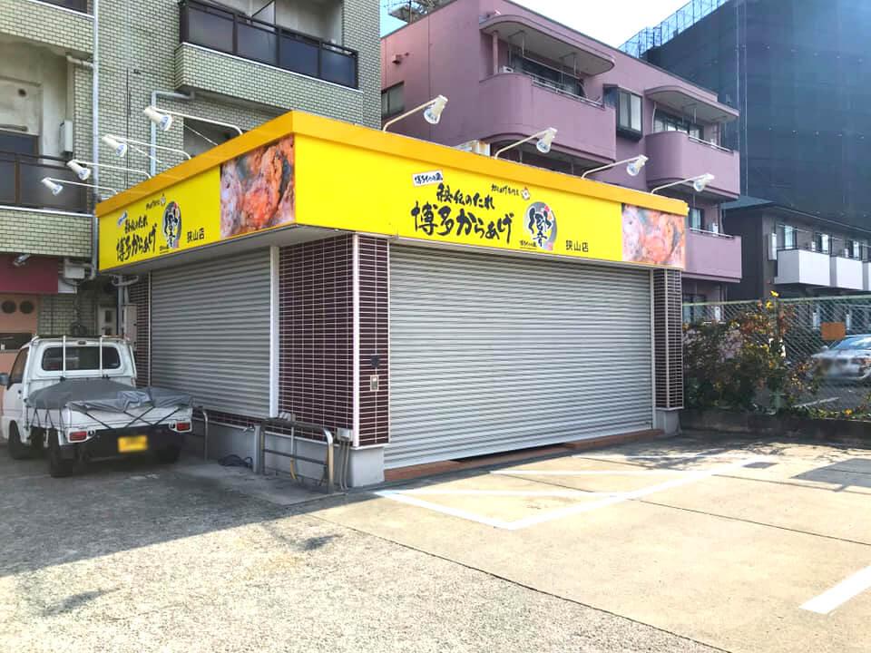 茱萸木1丁目(310号線沿い)「博多からあげ 響 狭山店」近日オープン (2)