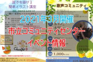 【2021年3月開催】「市立コミュニティセンター」イベント情報 (1)