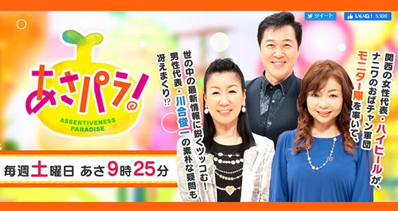 本日放送の『あさパラ』(読売テレビ)で【ゴキすぅ〜ぽん】が紹介されました