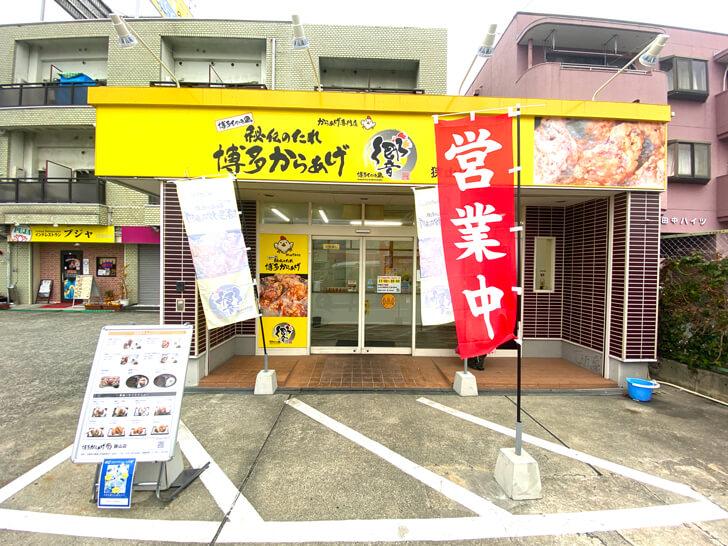 「博多からあげ-響-狭山店」オープン後の様子-(8)