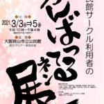 「がんばってるネン展」が市立公民館で2021年3月3日~5日まで開催されます