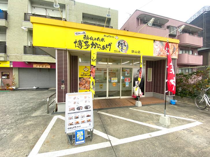 「博多からあげ-響-狭山店」オープン後の様子-(3)