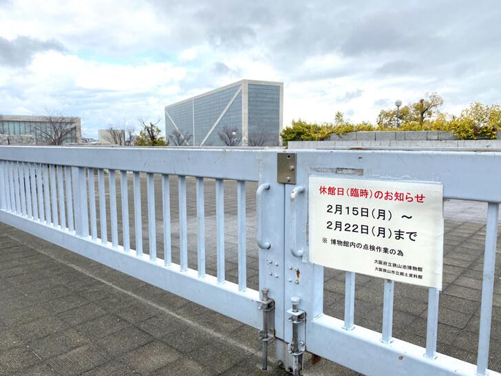 狭山池博物館がメンテナンスの為、2021年2月15日から22日まで臨時休館-(3)