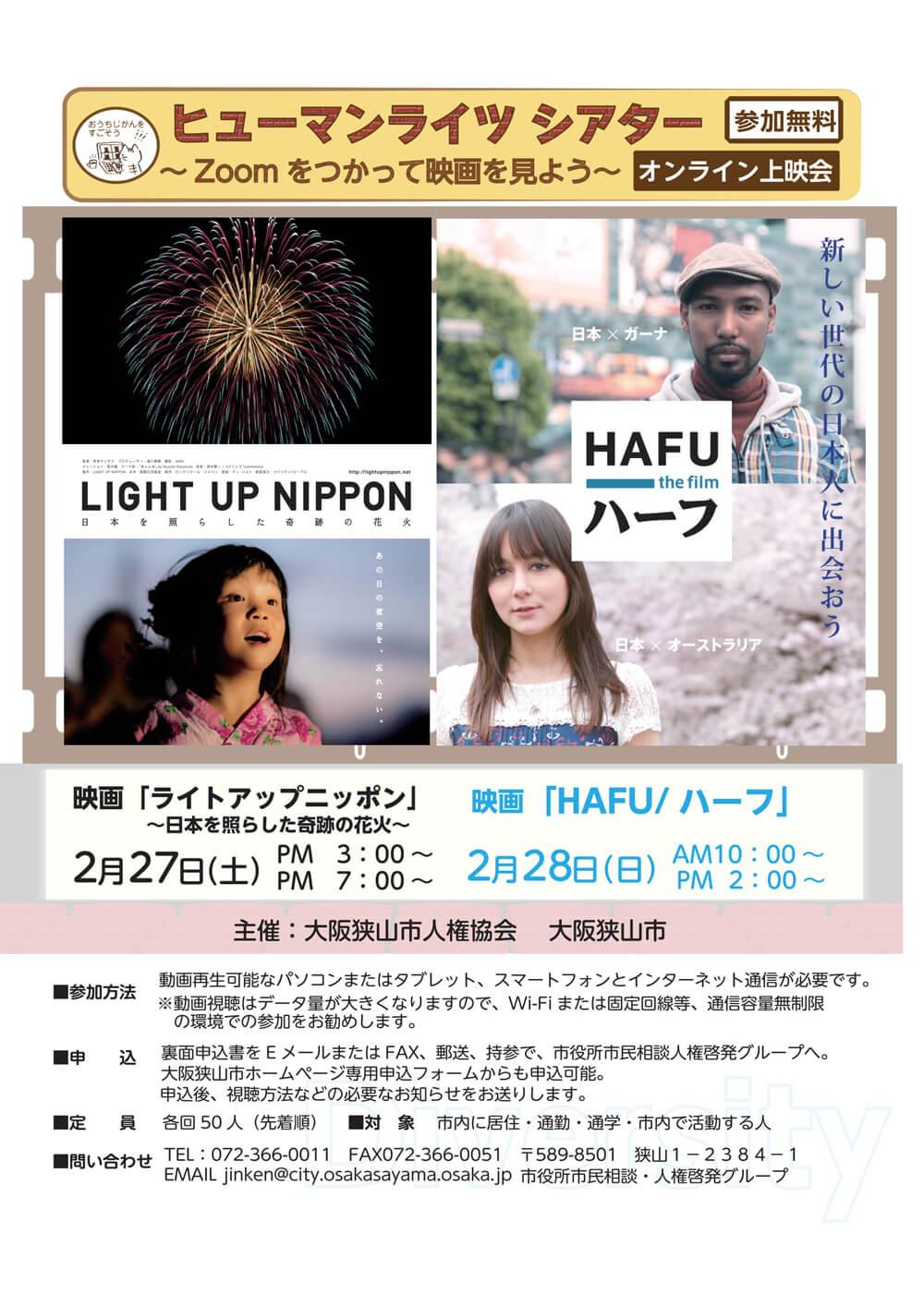 【オンライン上映!参加無料】「ヒューマンライツ-シアター」が2021年2月27日・28日に開催-(1)-1