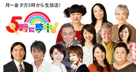 15日放送の『5時に夢中!』(TOKYO-MX)で【ゴキすぅ〜ぽん】が紹介されました