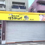 茱萸木1丁目(310号線沿い)「博多からあげ 響 狭山店」近日オープン (1)