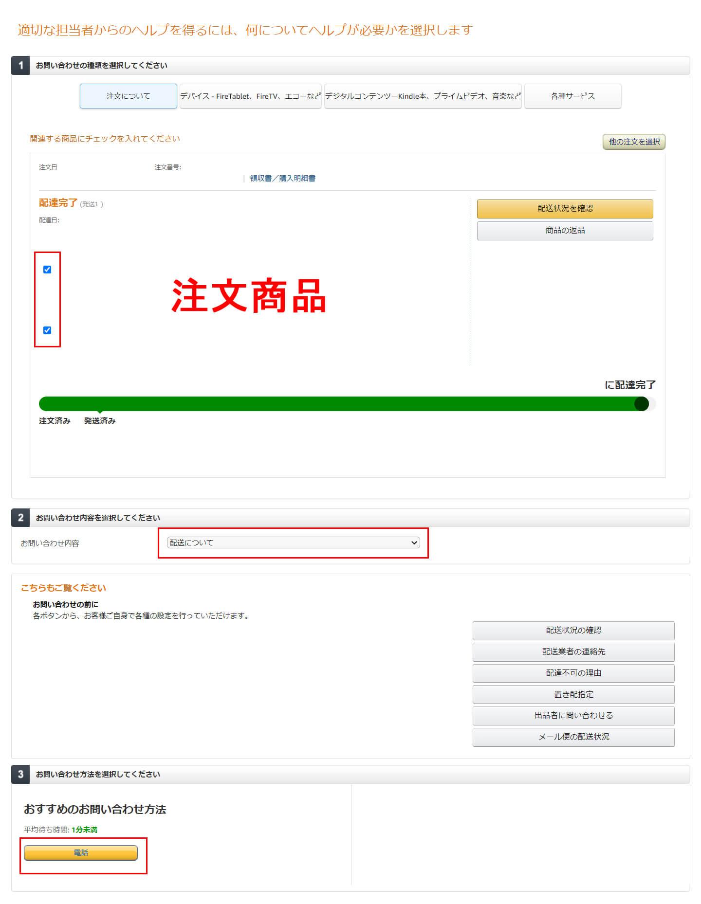 【置き配】Amazonで誤配送があった場合の対処方法 (4)