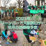 【ゴミ拾いボランティア】2021年3月「グリーンバード大阪狭山チーム」お掃除予定