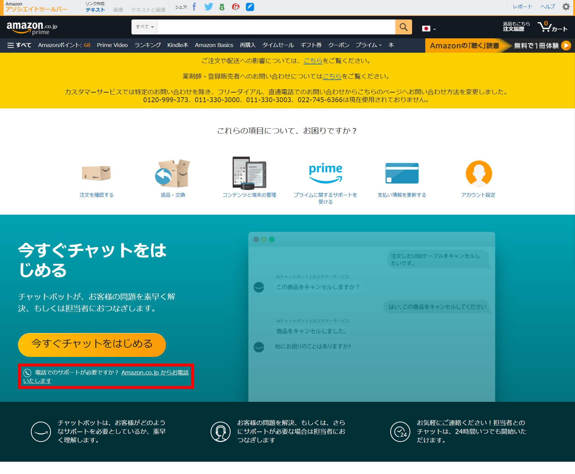 【置き配】Amazonで誤配送があった場合の対処方法 (1)
