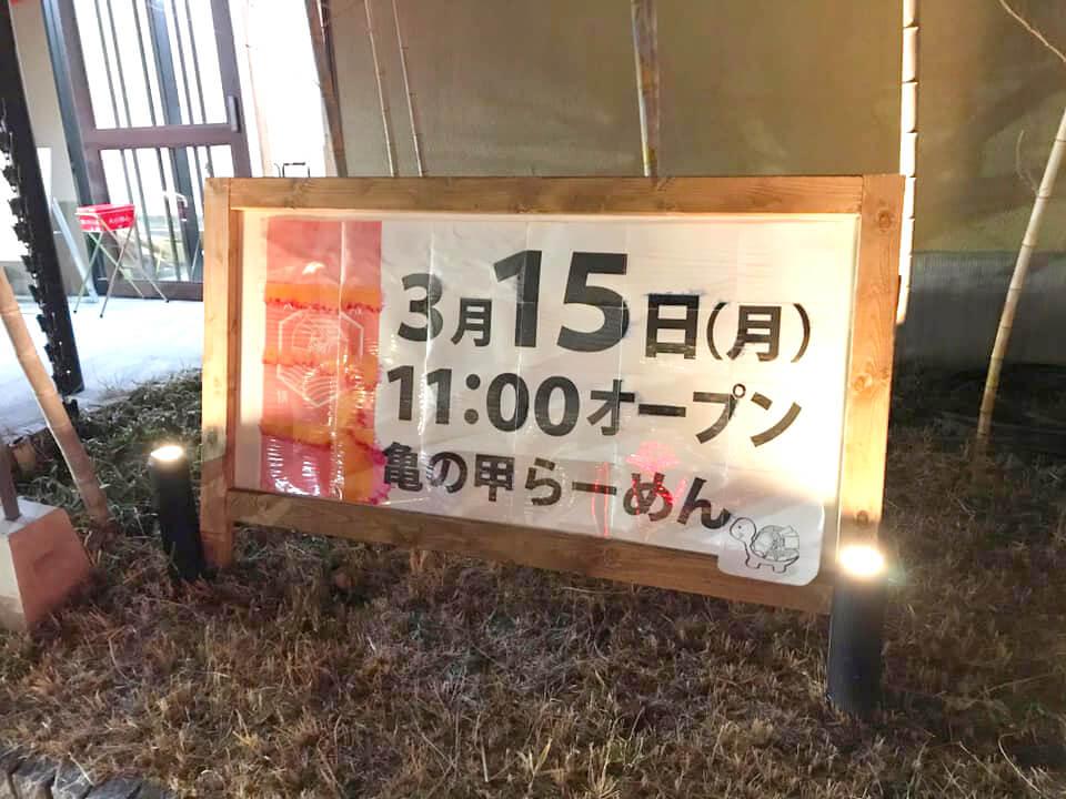 【2021年3月15日オープン】「亀の甲らーめん」 (2)
