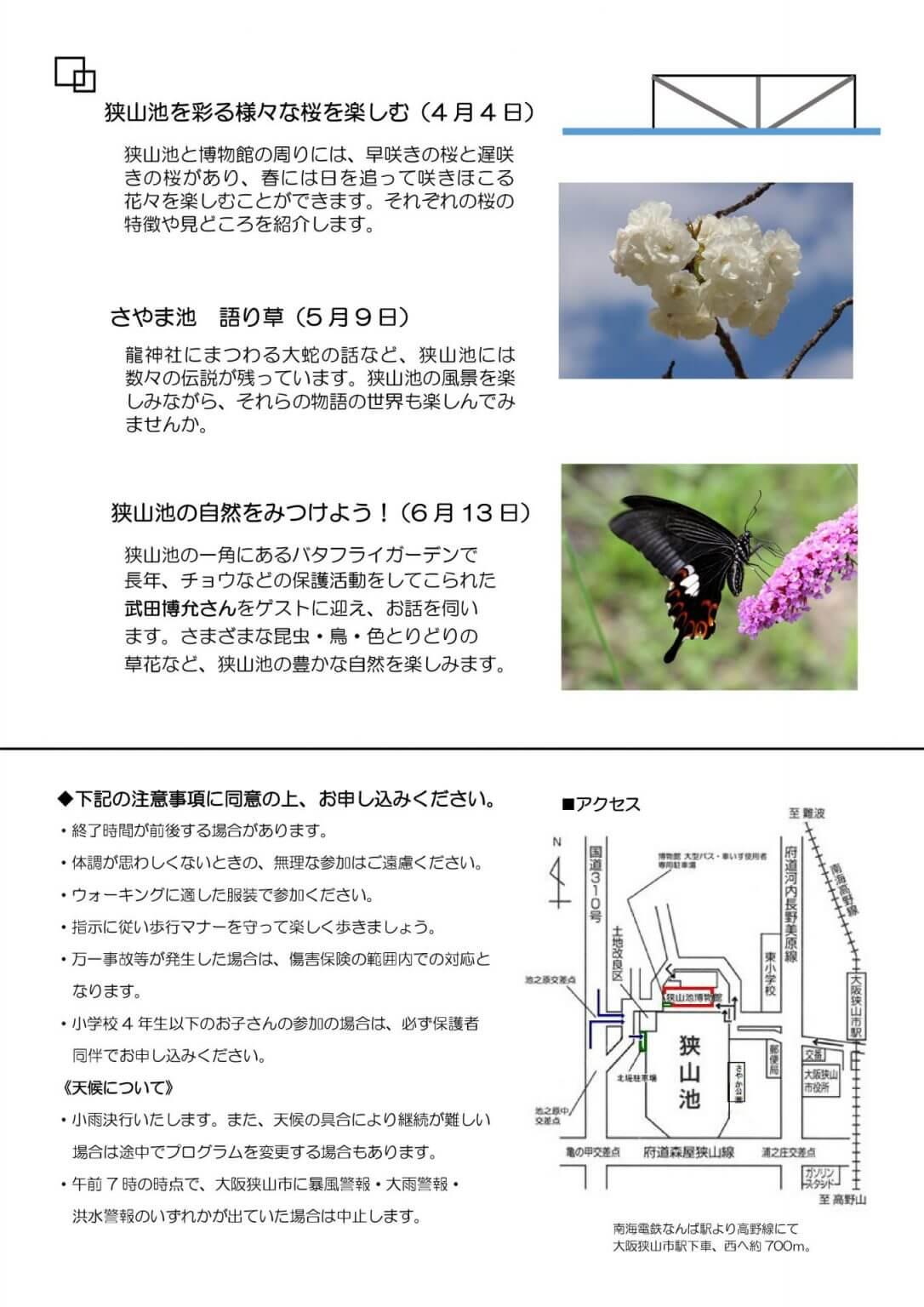 【要申込】令和3年度「なるほど狭山池!狭山池歴史ウォーク」が開催 (2)