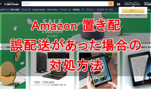 【置き配】Amazonで誤配送があった場合の対処方法