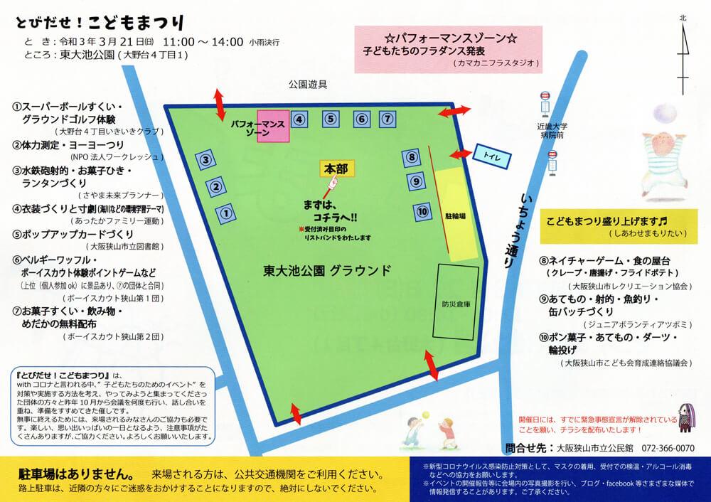 【2021年3月21日】「どびだせ!こどもまつり」が東大池公園で開催されます-(2)
