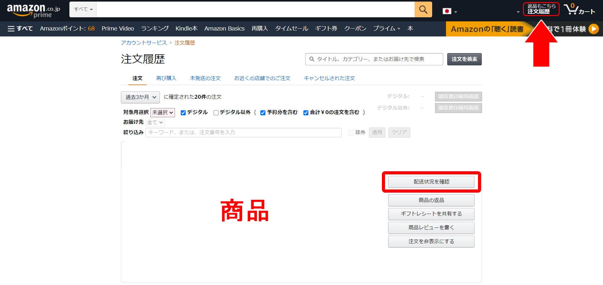 【置き配】Amazonで誤配送があった場合の対処方法 (7)