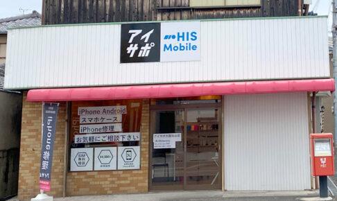 「iPhone修理アイサポ-大阪狭山店」が2021年3月10日にオープン-(5)