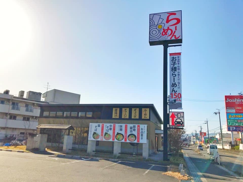 【2021年3月15日オープン】「亀の甲らーめん」 (3)