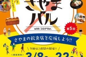 「第5回~再発見~さやまバル withコロナver」が2021年3月8日~22日に開催 (6)