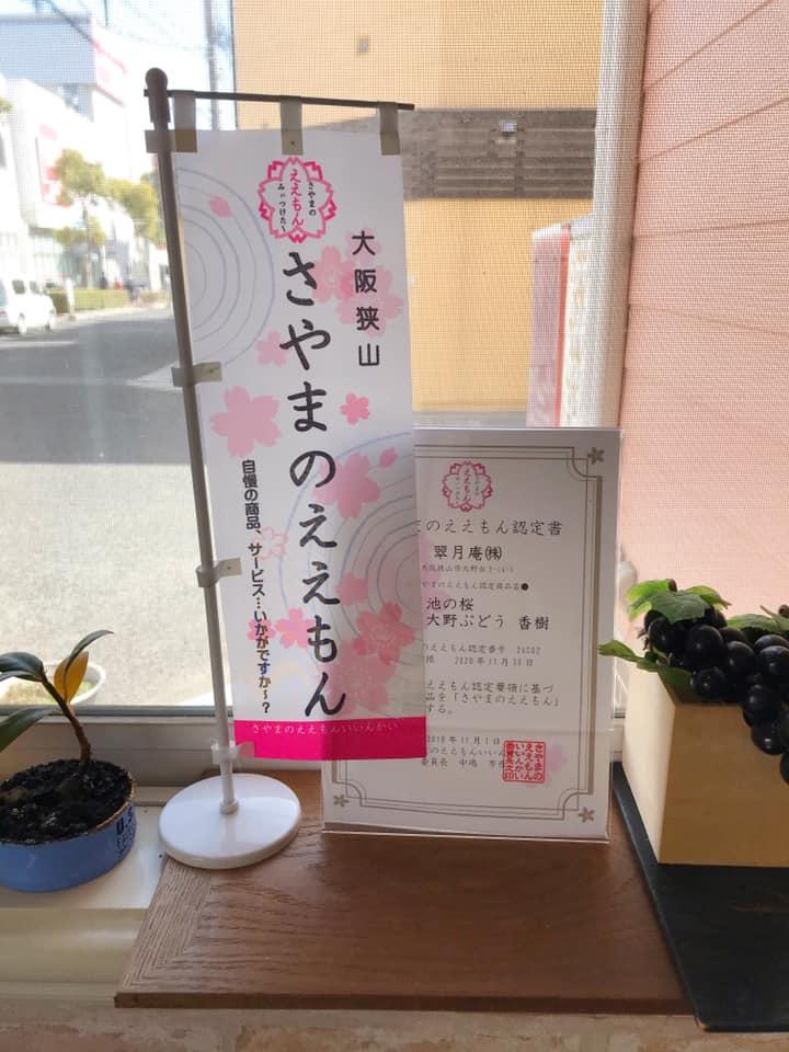 和菓子の「翠月庵(すいげつあん)」に寄ってきました (3)