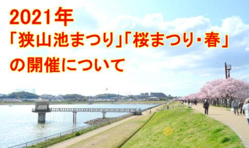 2021年「狭山池まつり」「桜まつり・春(夜桜ライトアップ)」の開催について