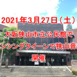 【2021年3月27日】大阪狭山市立公民館で「ダンシングクイーンで狭山音頭」が開催されます-(2)