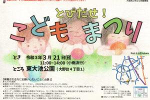 【2021年3月21日】「どびだせ!こどもまつり」が東大池公園で開催されます-(1)