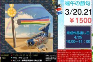 柿陶芸教室で「子供・親子陶芸体験」が2021年3月20日に開催されます (1)